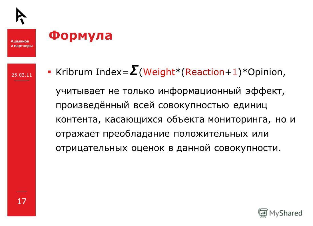 Формула Kribrum Index=(Weight*(Reaction+1)*Opinion, учитывает не только информационный эффект, произведённый всей совокупностью единиц контента, касающихся объекта мониторинга, но и отражает преобладание положительных или отрицательных оценок в данно