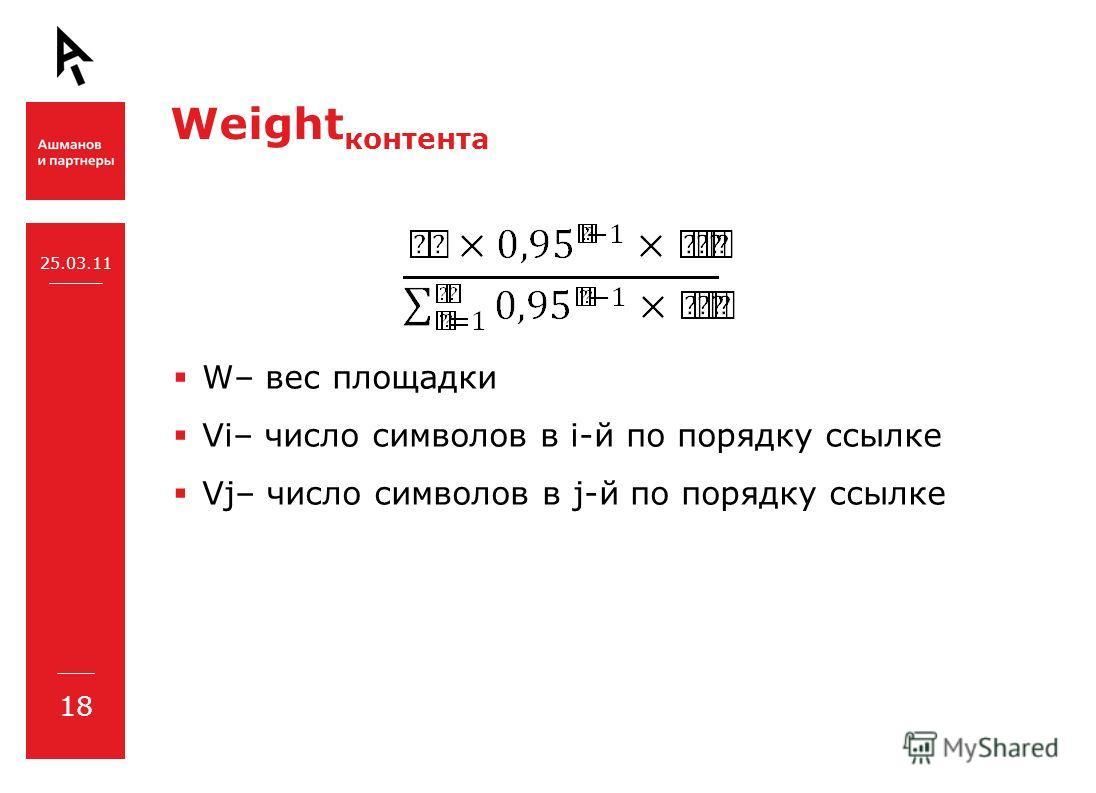 Weight контента 18 25.03.11 W– вес площадки Vi– число символов в i-й по порядку ссылке Vj– число символов в j-й по порядку ссылке