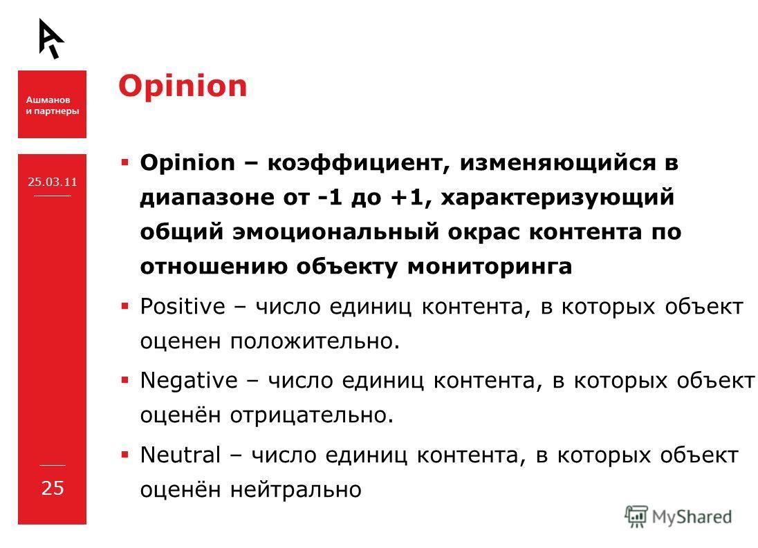 Opinion Opinion – коэффициент, изменяющийся в диапазоне от -1 до +1, характеризующий общий эмоциональный окрас контента по отношению объекту мониторинга Positive – число единиц контента, в которых объект оценен положительно. Negative – число единиц к