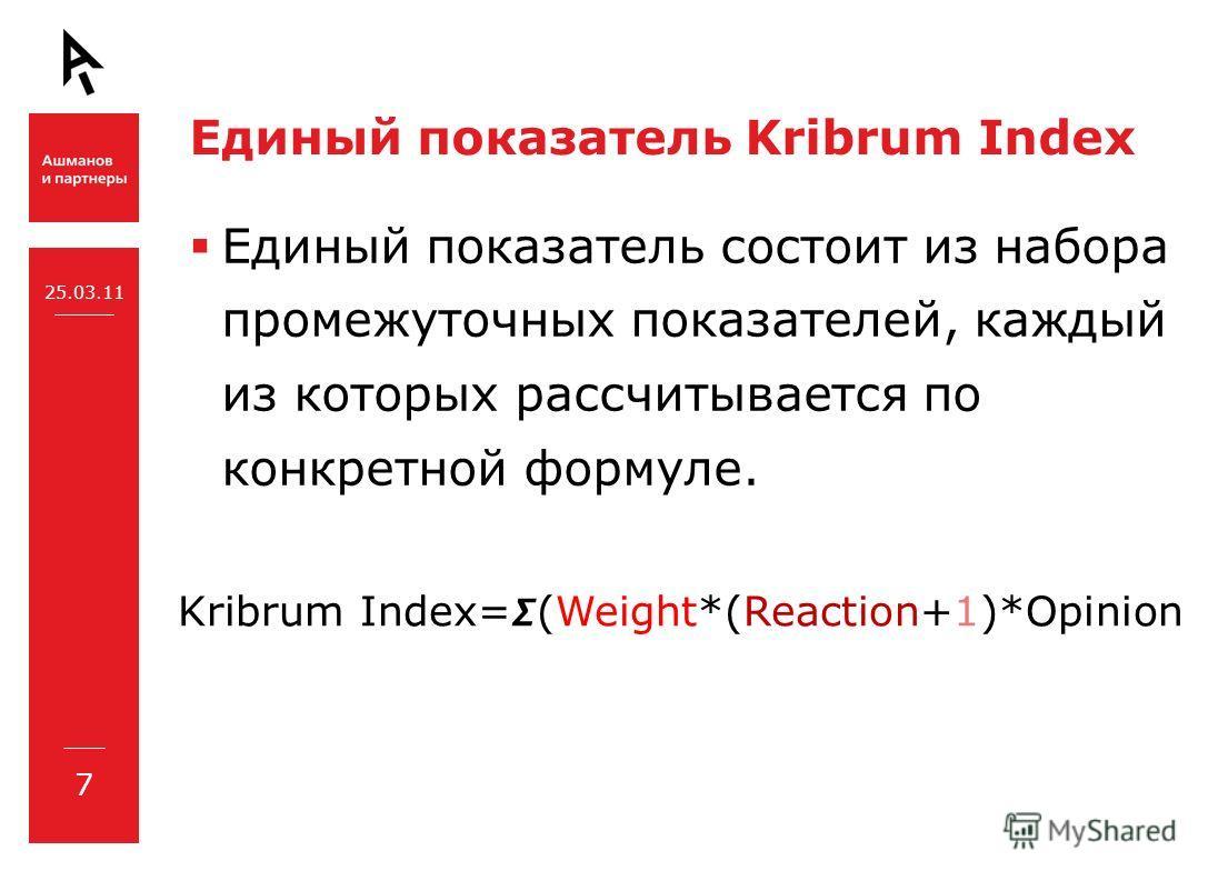 Единый показатель Kribrum Index Единый показатель состоит из набора промежуточных показателей, каждый из которых рассчитывается по конкретной формуле. 7 25.03.11 Kribrum Index=(Weight*(Reaction+1)*Opinion