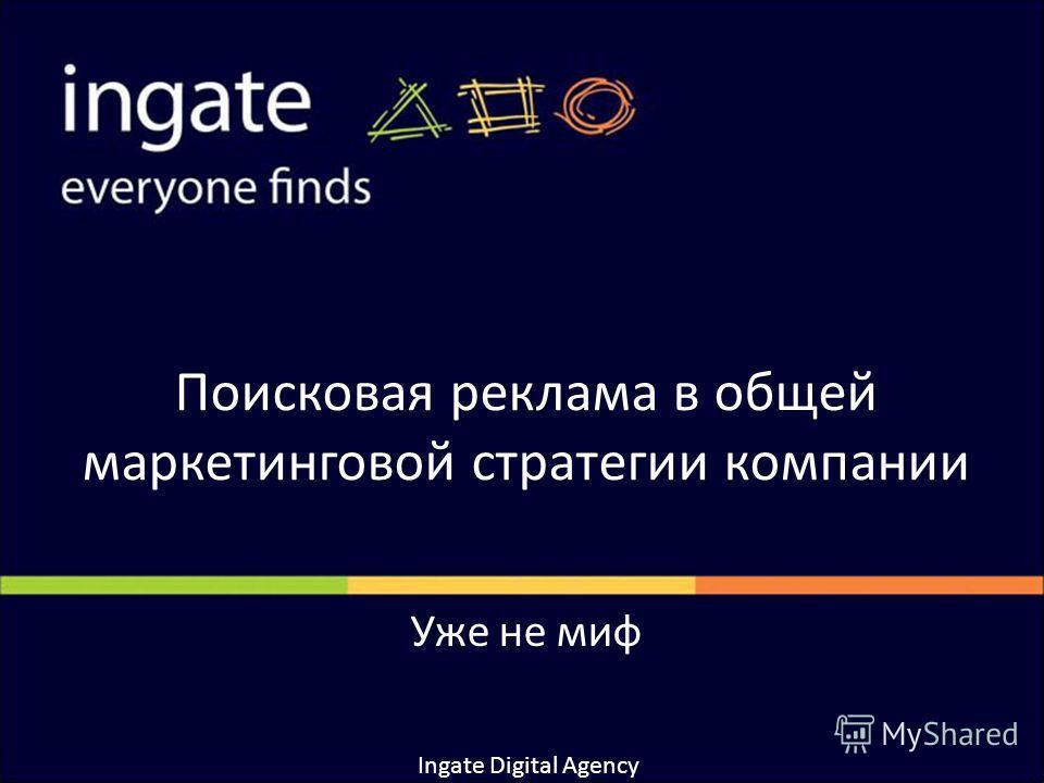 Поисковая реклама в общей маркетинговой стратегии компании Уже не миф Ingate Digital Agency