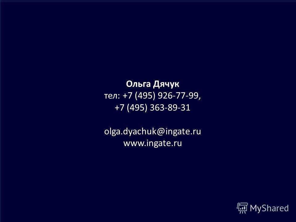 Ольга Дячук тел: +7 (495) 926-77-99, +7 (495) 363-89-31 olga.dyachuk@ingate.ru www.ingate.ru
