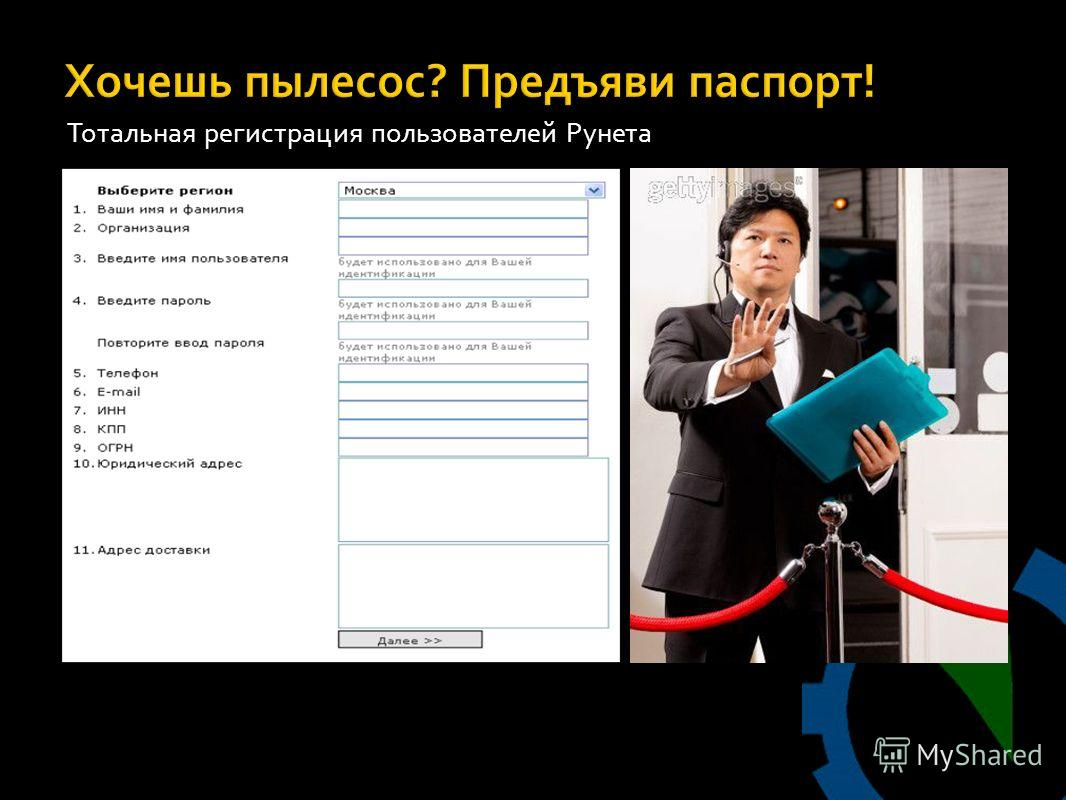 Тотальная регистрация пользователей Рунета