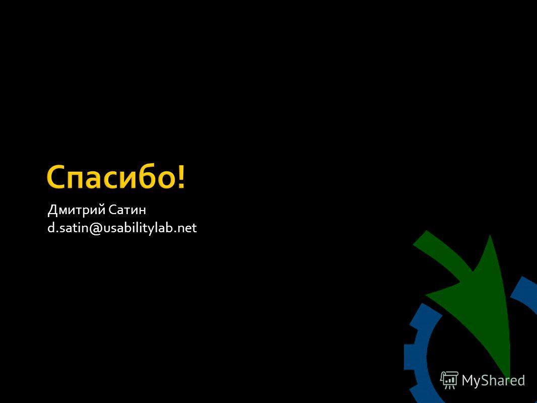 Дмитрий Сатин d.satin@usabilitylab.net