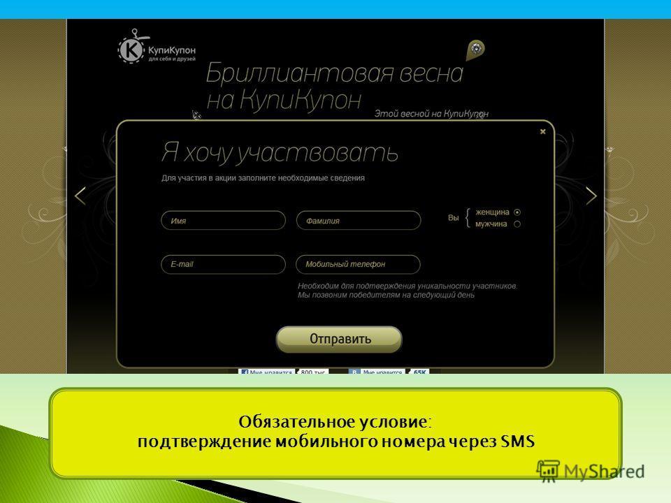 Обязательное условие: подтверждение мобильного номера через SMS