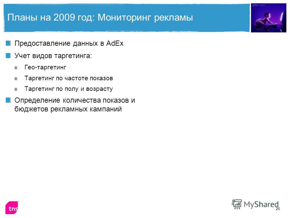 26 Планы на 2009 год: Мониторинг рекламы Предоставление данных в AdEx Учет видов таргетинга: Гео-таргетинг Таргетинг по частоте показов Таргетинг по полу и возрасту Определение количества показов и бюджетов рекламных кампаний