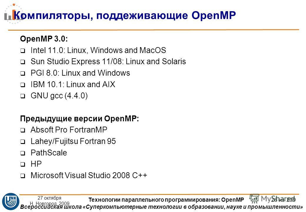 Всероссийская школа «Суперкомпьютерные технологии в образовании, науке и промышленности» 27 октября Н. Новгород, 2009 Технологии параллельного программирования: OpenMP 26 из 209 Компиляторы, поддеживающие OpenMP OpenMP 3.0: Intel 11.0: Linux, Windows