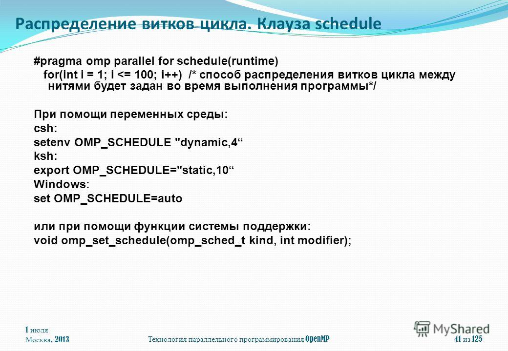 #pragma omp parallel for schedule(runtime) for(int i = 1; i