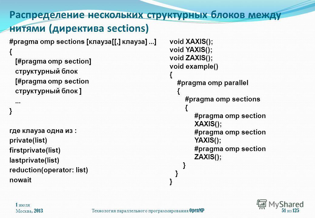 1 июля Москва, 2013 Технология параллельного программирования OpenMP 51 из 125 Распределение нескольких структурных блоков между нитями (директива sections) #pragma omp sections [клауза[[,] клауза]...] { [#pragma omp section] структурный блок [#pragm