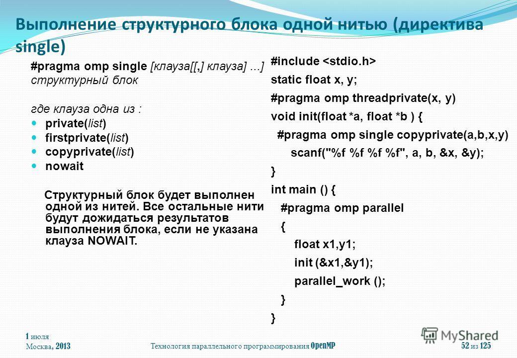 #pragma omp single [клауза[[,] клауза]...] структурный блок где клауза одна из : private(list) firstprivate(list) copyprivate(list) nowait Структурный блок будет выполнен одной из нитей. Все остальные нити будут дожидаться результатов выполнения блок
