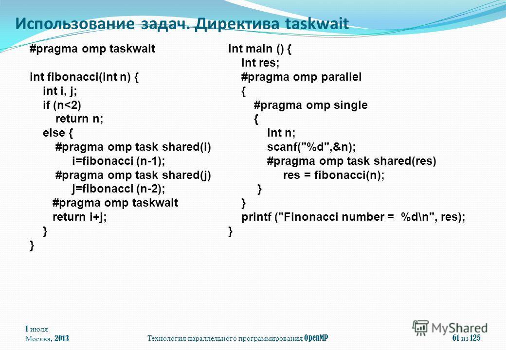 1 июля Москва, 2013 Технология параллельного программирования OpenMP 61 из 125 Использование задач. Директива taskwait #pragma omp taskwait int fibonacci(int n) { int i, j; if (n
