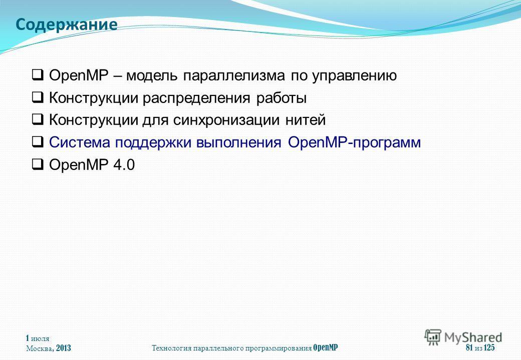 1 июля Москва, 2013Технология параллельного программирования OpenMP81 из 125 OpenMP – модель параллелизма по управлению Конструкции распределения работы Конструкции для синхронизации нитей Система поддержки выполнения OpenMP-программ OpenMP 4.0 Содер