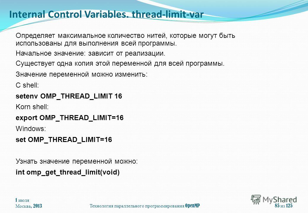 1 июля Москва, 2013Технология параллельного программирования OpenMP85 из 125 Определяет максимальное количество нитей, которые могут быть использованы для выполнения всей программы. Начальное значение: зависит от реализации. Существует одна копия это
