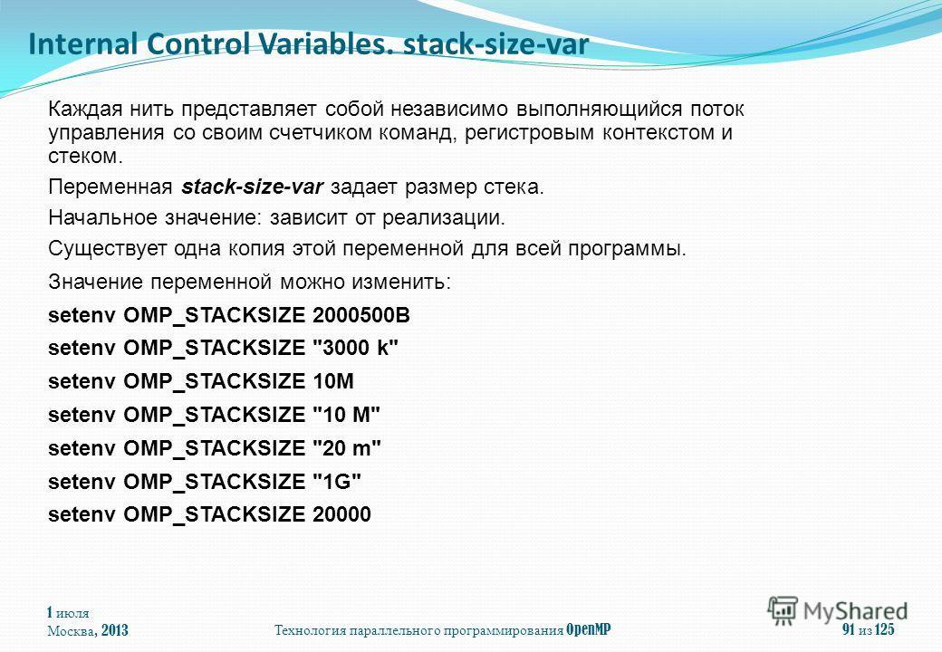 1 июля Москва, 2013Технология параллельного программирования OpenMP91 из 125 Каждая нить представляет собой независимо выполняющийся поток управления со своим счетчиком команд, регистровым контекстом и стеком. Переменная stack-size-var задает размер