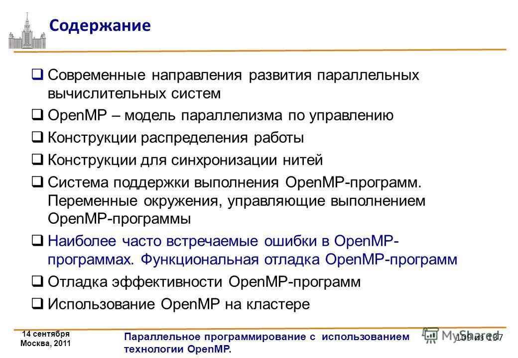 14 сентября Москва, 2011 Параллельное программирование с использованием технологии OpenMP. 109 из 137 Содержание Современные направления развития параллельных вычислительных систем OpenMP – модель параллелизма по управлению Конструкции распределения