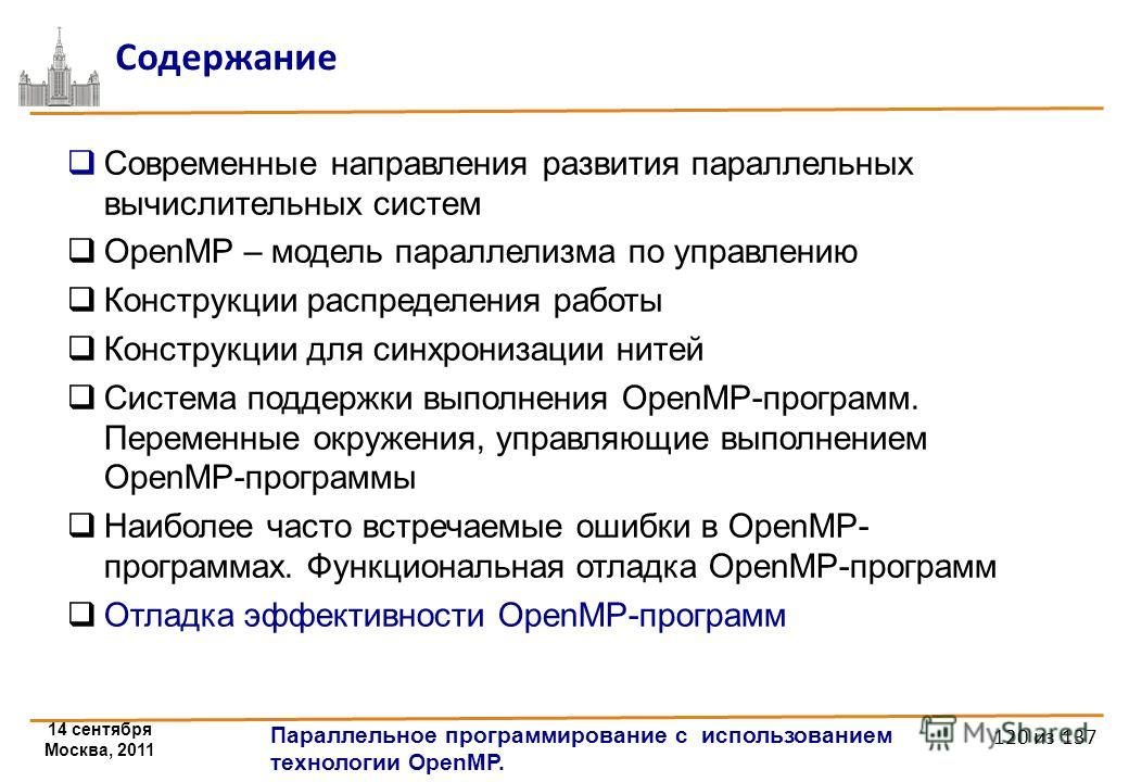 14 сентября Москва, 2011 Параллельное программирование с использованием технологии OpenMP. 120 из 137 Содержание Современные направления развития параллельных вычислительных систем OpenMP – модель параллелизма по управлению Конструкции распределения