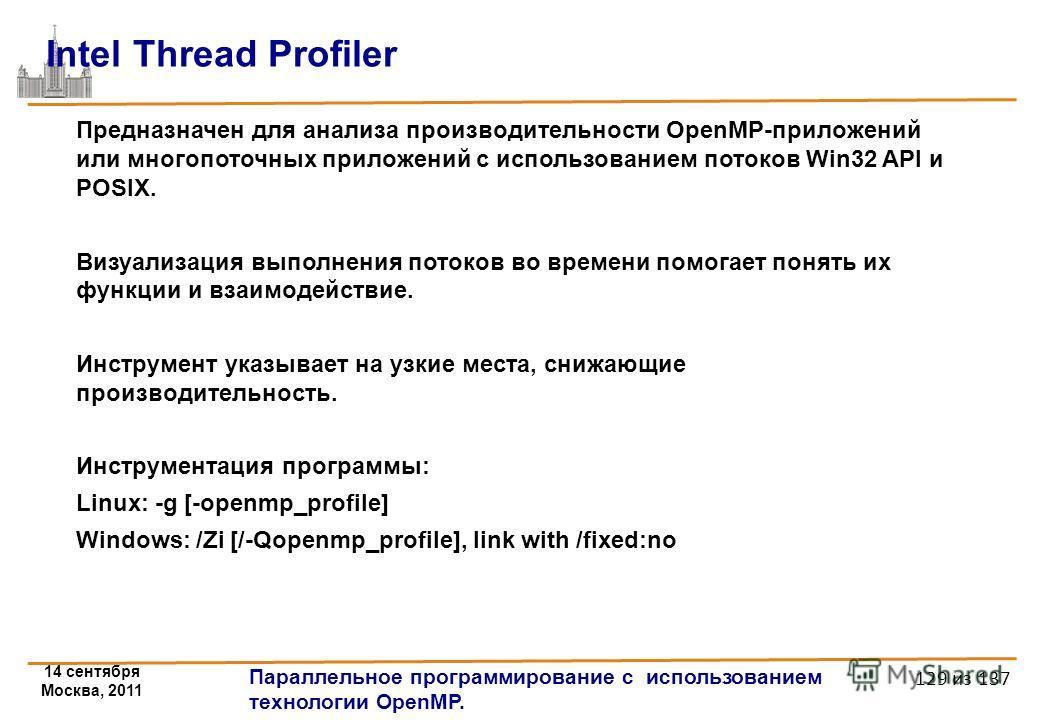 14 сентября Москва, 2011 Параллельное программирование с использованием технологии OpenMP. 129 из 137 Intel Thread Profiler Предназначен для анализа производительности OpenMP-приложений или многопоточных приложений с использованием потоков Win32 API