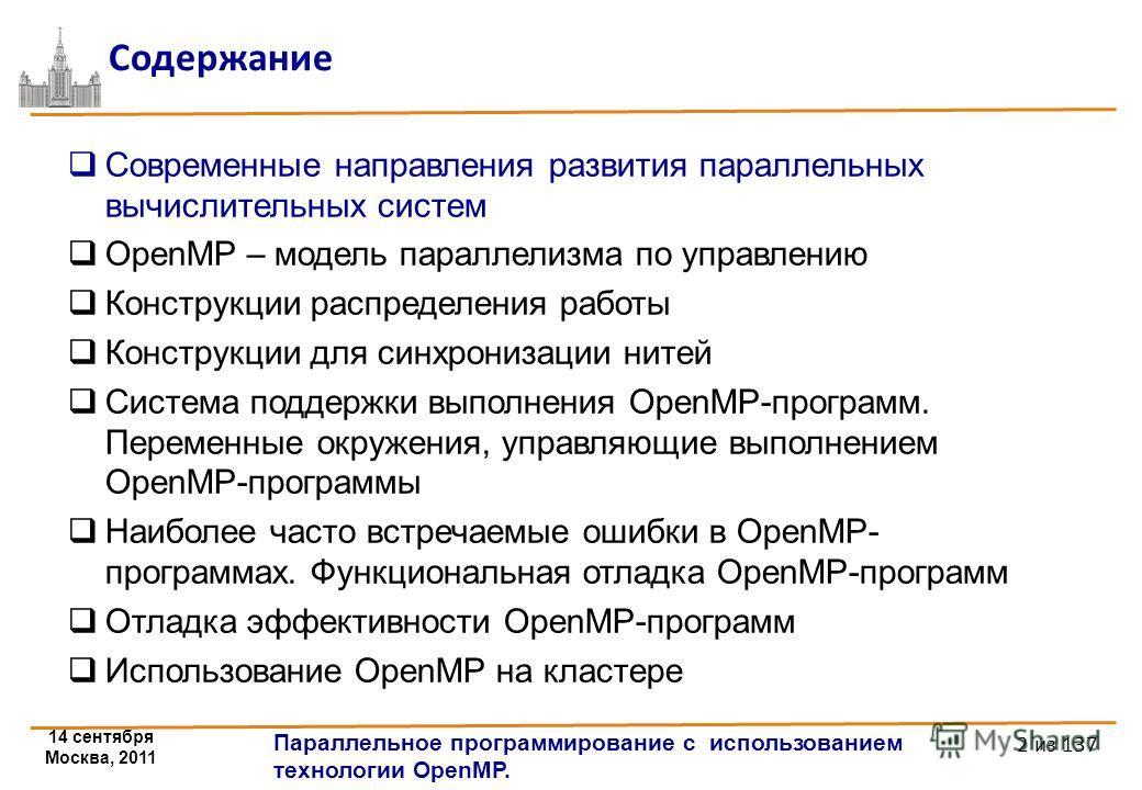 14 сентября Москва, 2011 Параллельное программирование с использованием технологии OpenMP. 2 из 137 Содержание Современные направления развития параллельных вычислительных систем OpenMP – модель параллелизма по управлению Конструкции распределения ра