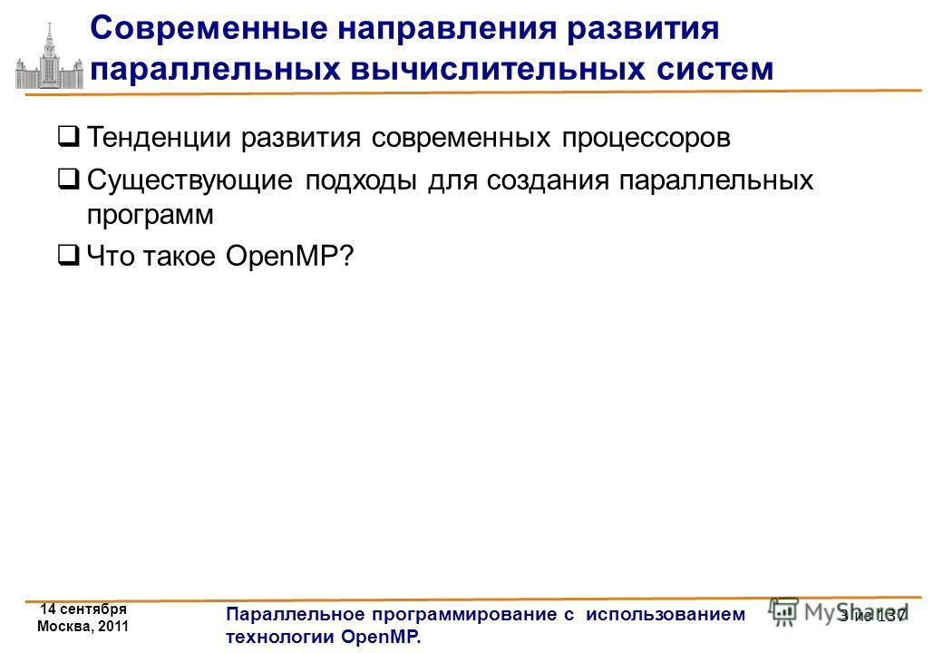 14 сентября Москва, 2011 Параллельное программирование с использованием технологии OpenMP. 3 из 137 Современные направления развития параллельных вычислительных систем Тенденции развития современных процессоров Существующие подходы для создания парал