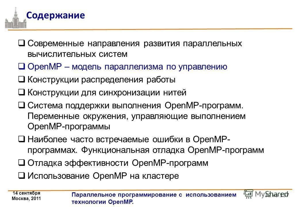 14 сентября Москва, 2011 Параллельное программирование с использованием технологии OpenMP. 32 из 137 Содержание Современные направления развития параллельных вычислительных систем OpenMP – модель параллелизма по управлению Конструкции распределения р