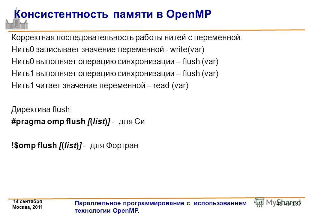 14 сентября Москва, 2011 Параллельное программирование с использованием технологии OpenMP. 45 из 137 Консистентность памяти в OpenMP Корректная последовательность работы нитей с переменной: Нить0 записывает значение переменной - write(var) Нить0 выпо