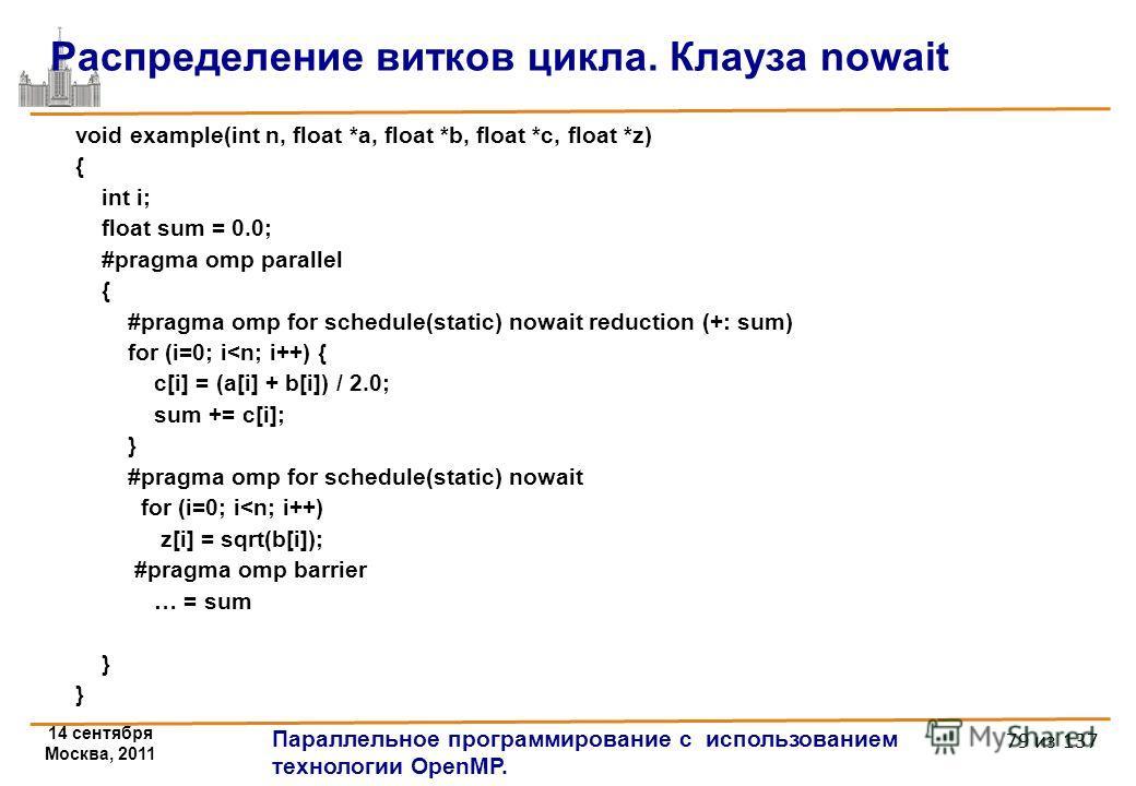 14 сентября Москва, 2011 Параллельное программирование с использованием технологии OpenMP. 79 из 137 Распределение витков цикла. Клауза nowait void example(int n, float *a, float *b, float *с, float *z) { int i; float sum = 0.0; #pragma omp parallel
