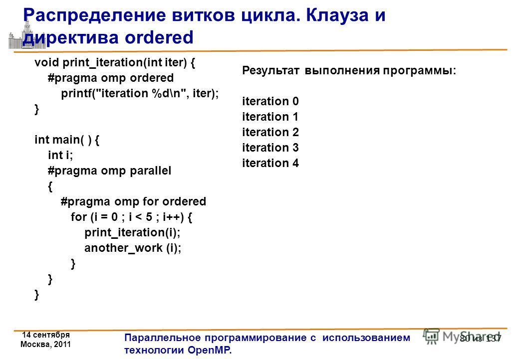 14 сентября Москва, 2011 Параллельное программирование с использованием технологии OpenMP. 80 из 137 Распределение витков цикла. Клауза и директива ordered void print_iteration(int iter) { #pragma omp ordered printf(
