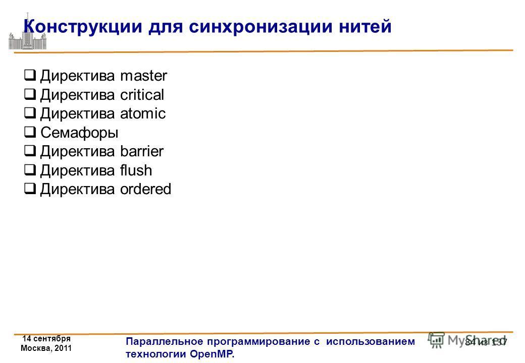 14 сентября Москва, 2011 Параллельное программирование с использованием технологии OpenMP. 84 из 137 Конструкции для синхронизации нитей Директива master Директива critical Директива atomic Семафоры Директива barrier Директива flush Директива ordered