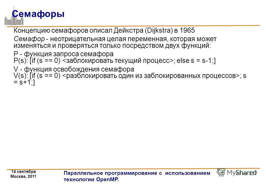 14 сентября Москва, 2011 Параллельное программирование с использованием технологии OpenMP. 93 из 137 Концепцию семафоров описал Дейкстра (Dijkstra) в 1965 Семафор - неотрицательная целая переменная, которая может изменяться и проверяться только посре