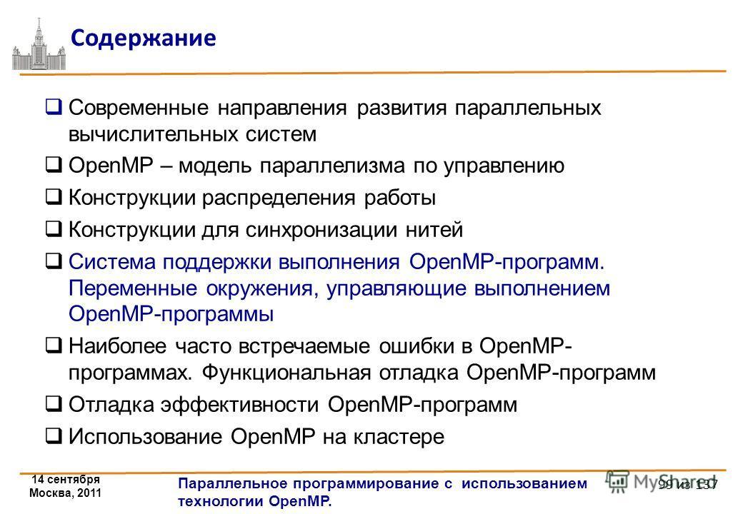 14 сентября Москва, 2011 Параллельное программирование с использованием технологии OpenMP. 99 из 137 Содержание Современные направления развития параллельных вычислительных систем OpenMP – модель параллелизма по управлению Конструкции распределения р