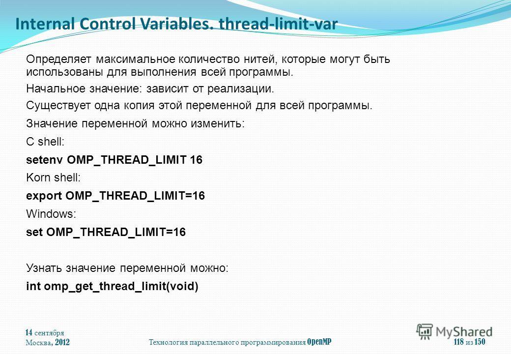 14 сентября Москва, 2012Технология параллельного программирования OpenMP118 из 150 Определяет максимальное количество нитей, которые могут быть использованы для выполнения всей программы. Начальное значение: зависит от реализации. Существует одна коп