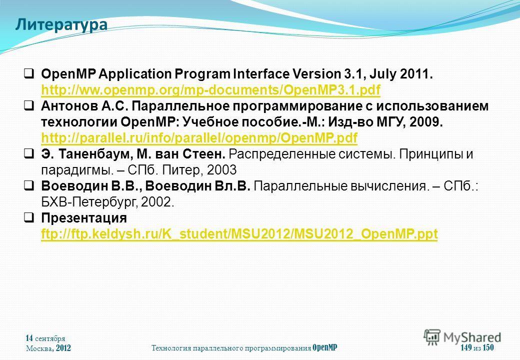 14 сентября Москва, 2012Технология параллельного программирования OpenMP149 из 150 OpenMP Application Program Interface Version 3.1, July 2011. http://ww.openmp.org/mp-documents/OpenMP3.1.pdf Антонов А.С. Параллельное программирование с использование