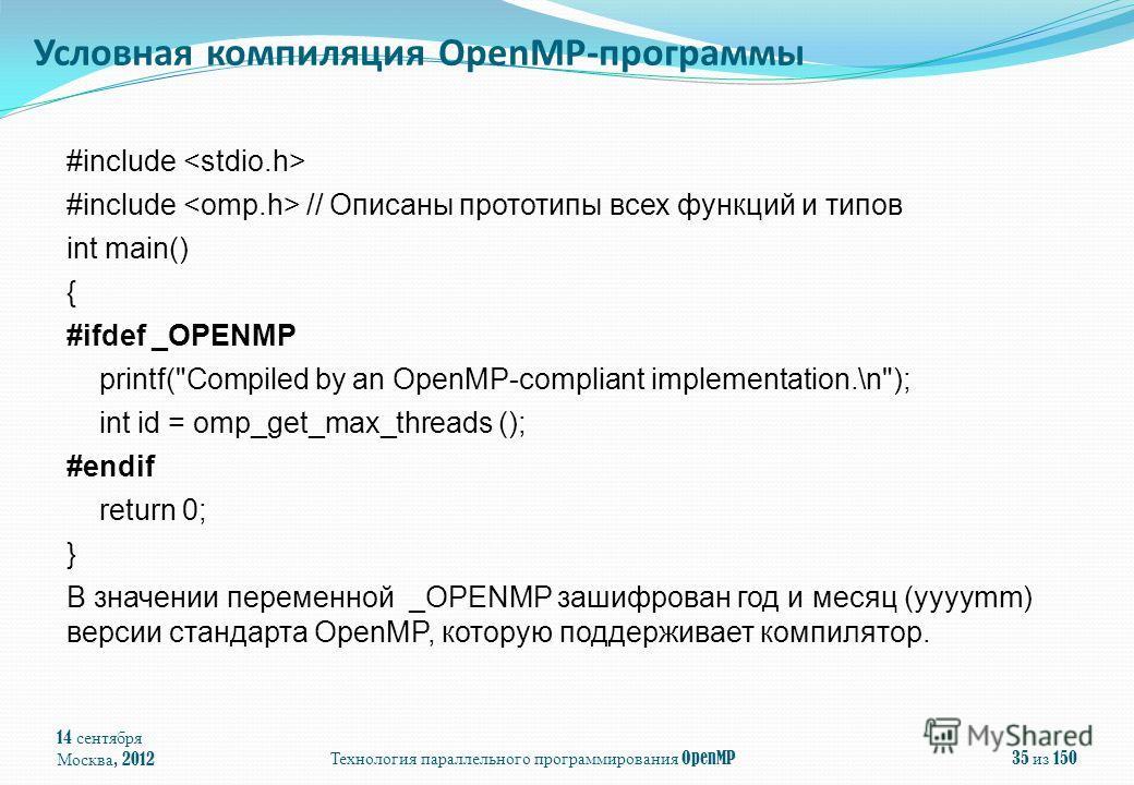 14 сентября Москва, 2012 Технология параллельного программирования OpenMP 35 из 150 #include #include // Описаны прототипы всех функций и типов int main() { #ifdef _OPENMP printf(