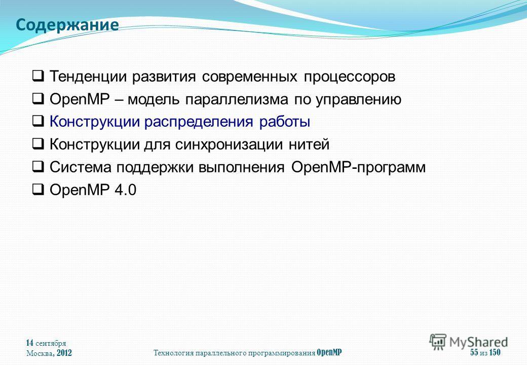 14 сентября Москва, 2012Технология параллельного программирования OpenMP55 из 150 Тенденции развития современных процессоров OpenMP – модель параллелизма по управлению Конструкции распределения работы Конструкции для синхронизации нитей Система подде