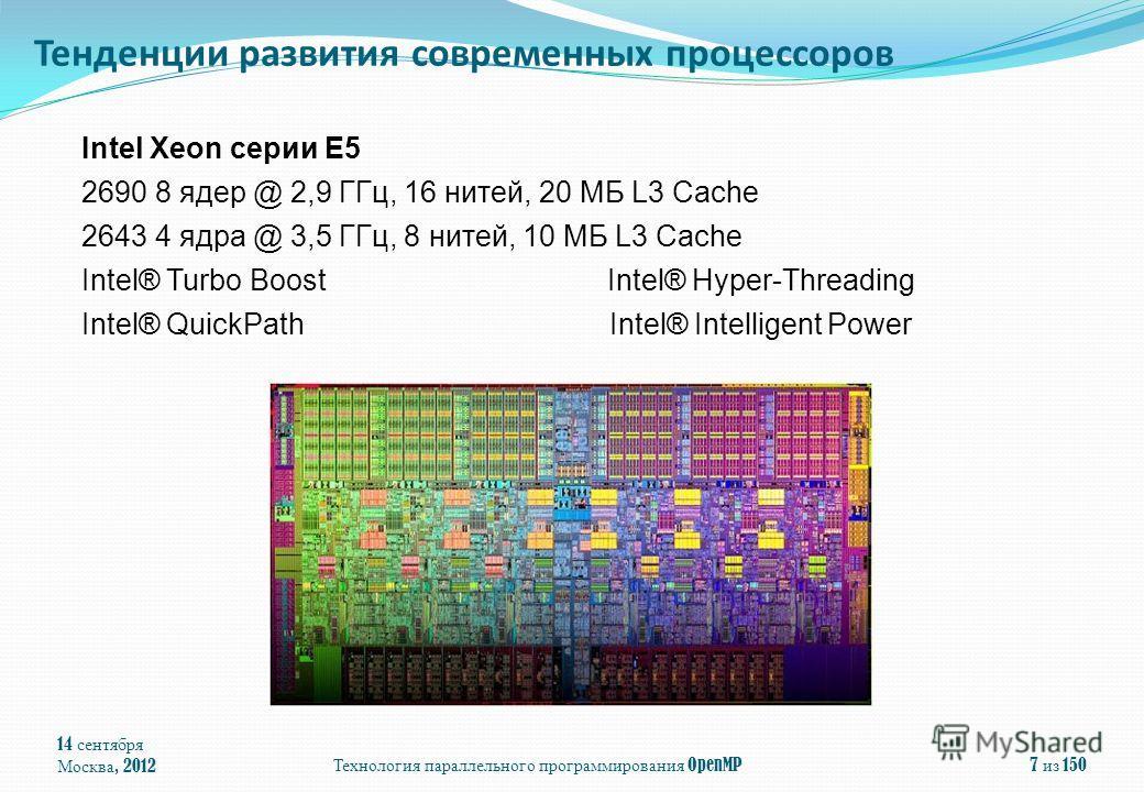 14 сентября Москва, 2012Технология параллельного программирования OpenMP7 из 150 Тенденции развития современных процессоров Intel Xeon серии E5 2690 8 ядер @ 2,9 ГГц, 16 нитей, 20 МБ L3 Cache 2643 4 ядра @ 3,5 ГГц, 8 нитей, 10 МБ L3 Cache Intel® Turb