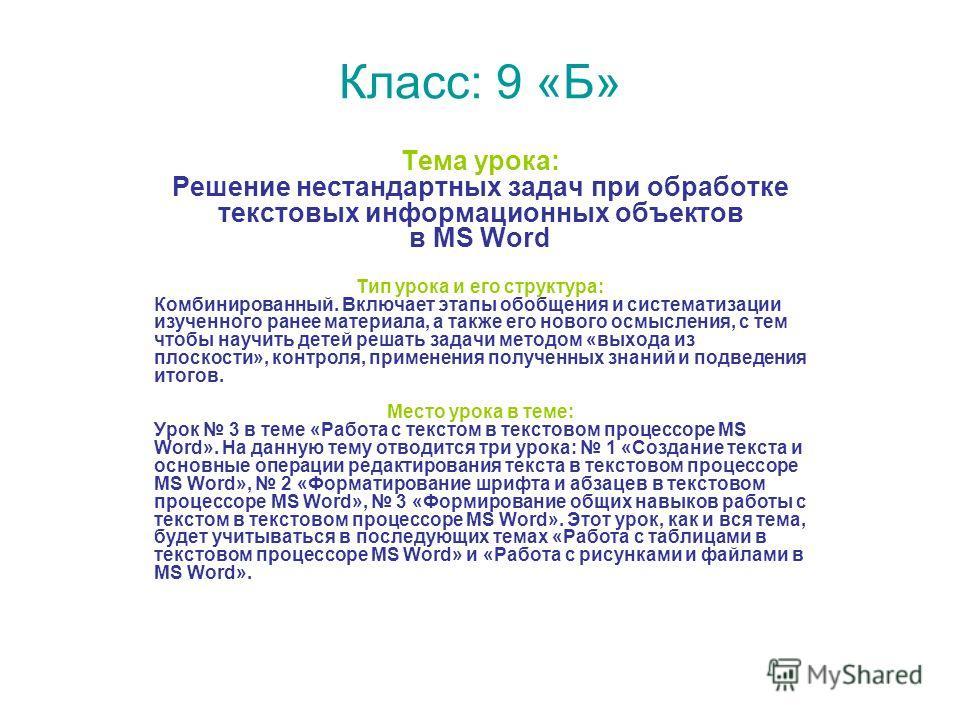 Класс: 9 «Б» Тема урока: Решение нестандартных задач при обработке текстовых информационных объектов в MS Word Тип урока и его структура: Комбинированный. Включает этапы обобщения и систематизации изученного ранее материала, а также его нового осмысл