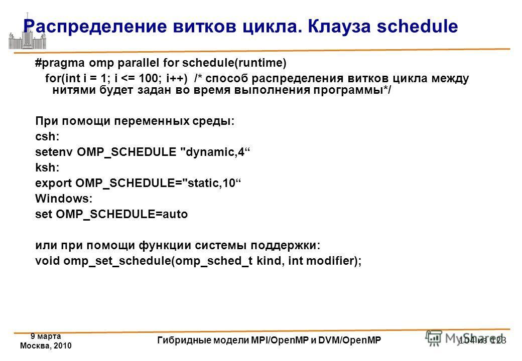 9 марта Москва, 2010 Гибридные модели MPI/OpenMP и DVM/OpenMP 104 из 123 Распределение витков цикла. Клауза schedule #pragma omp parallel for schedule(runtime) for(int i = 1; i