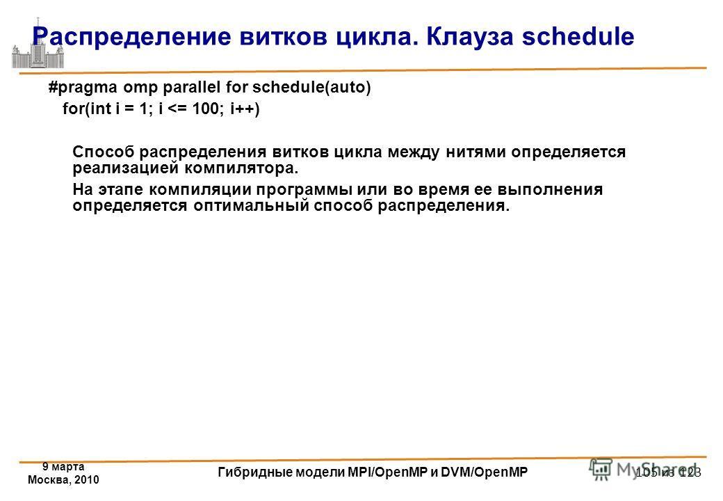 9 марта Москва, 2010 Гибридные модели MPI/OpenMP и DVM/OpenMP 105 из 123 Распределение витков цикла. Клауза schedule #pragma omp parallel for schedule(auto) for(int i = 1; i