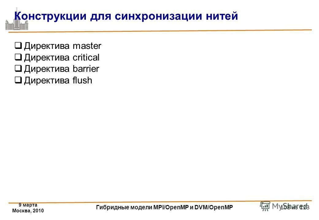 9 марта Москва, 2010 Гибридные модели MPI/OpenMP и DVM/OpenMP 108 из 123 Конструкции для синхронизации нитей Директива master Директива critical Директива barrier Директива flush