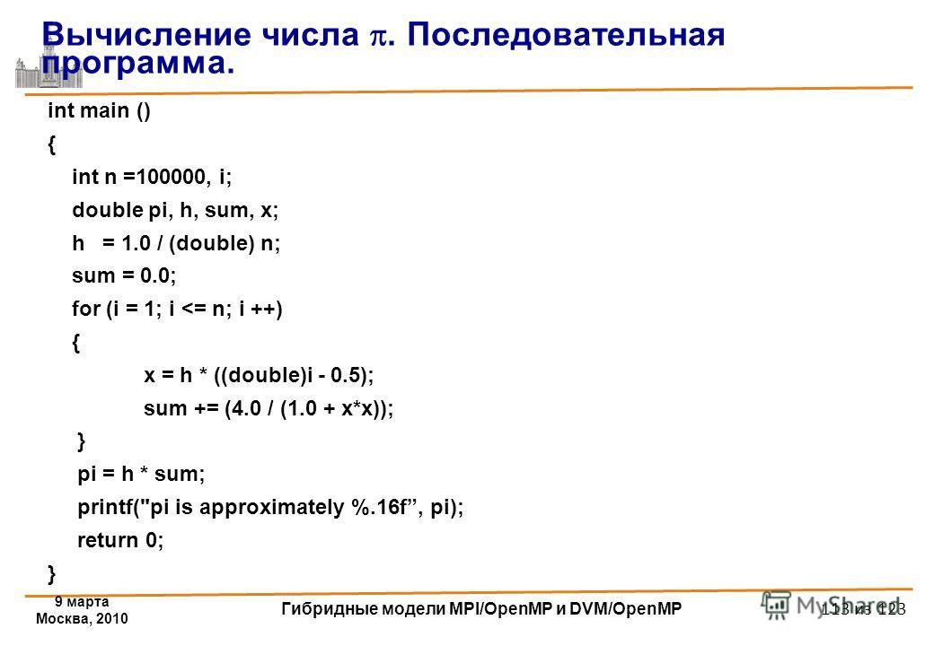 9 марта Москва, 2010 Гибридные модели MPI/OpenMP и DVM/OpenMP 113 из 123 int main () { int n =100000, i; double pi, h, sum, x; h = 1.0 / (double) n; sum = 0.0; for (i = 1; i