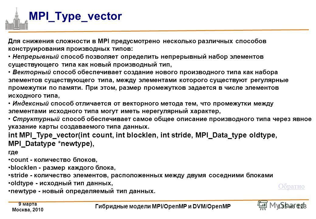 9 марта Москва, 2010 Гибридные модели MPI/OpenMP и DVM/OpenMP 135 из 123 MPI_Type_vector Для снижения сложности в MPI предусмотрено несколько различных способов конструирования производных типов: Непрерывный способ позволяет определить непрерывный на
