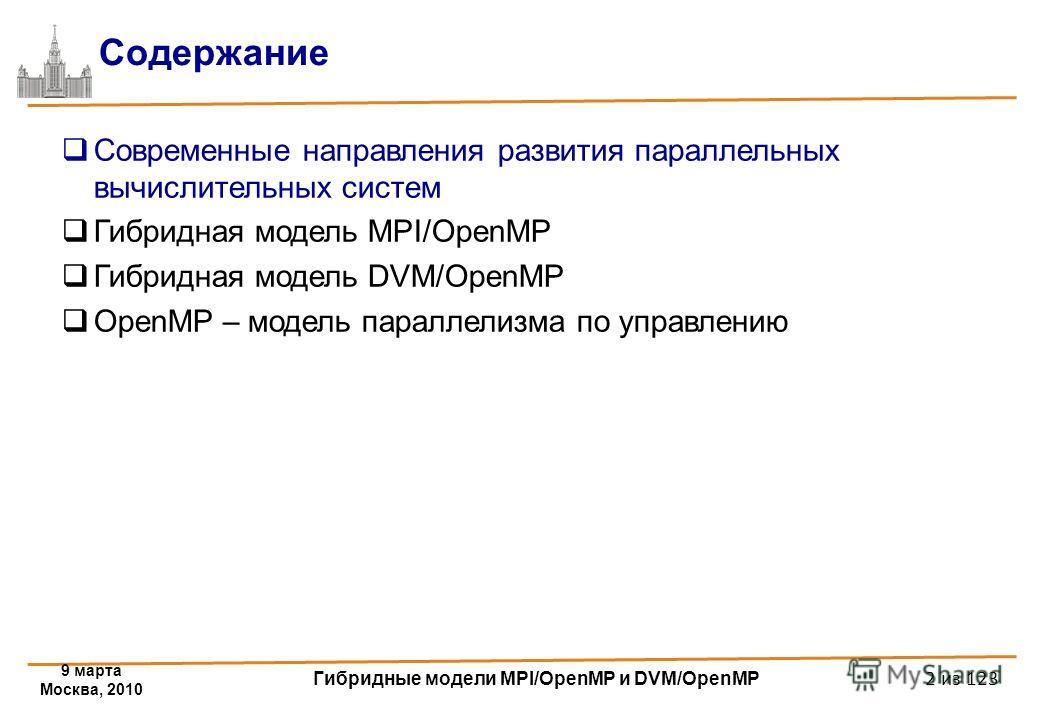 9 марта Москва, 2010 Гибридные модели MPI/OpenMP и DVM/OpenMP 2 из 123 Содержание Современные направления развития параллельных вычислительных систем Гибридная модель MPI/OpenMP Гибридная модель DVM/OpenMP OpenMP – модель параллелизма по управлению