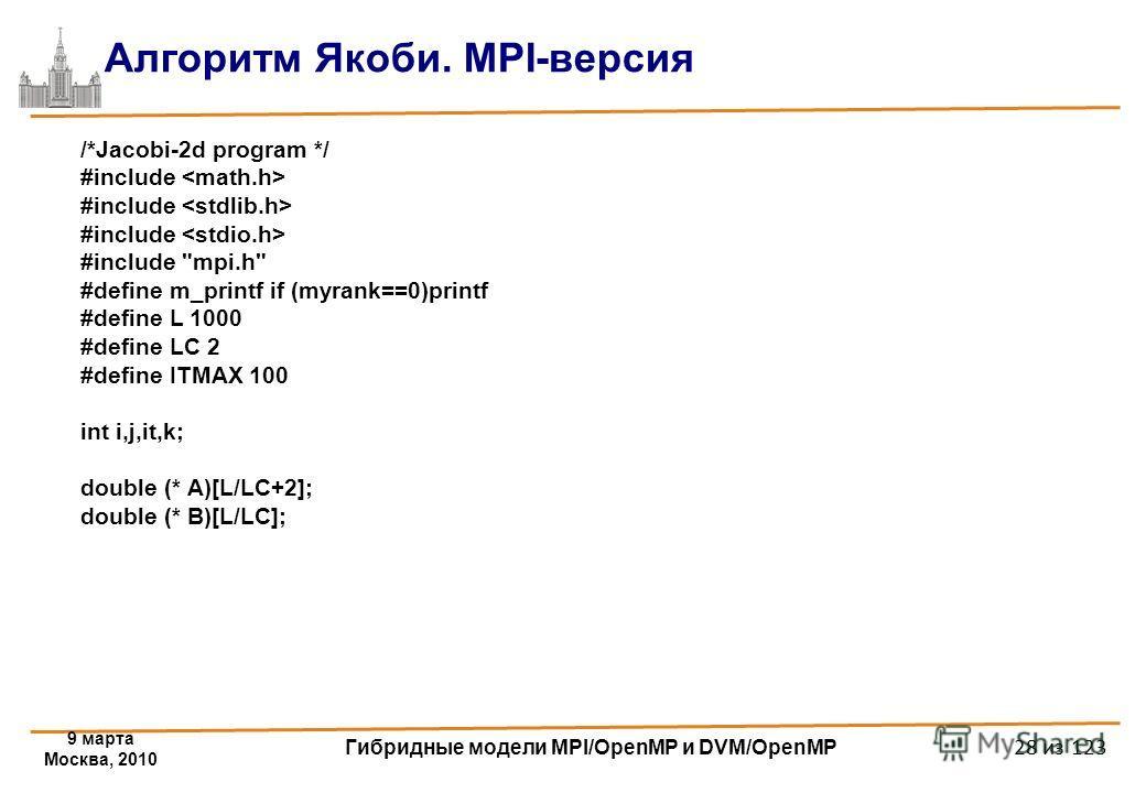 9 марта Москва, 2010 Гибридные модели MPI/OpenMP и DVM/OpenMP 28 из 123 Алгоритм Якоби. MPI-версия /*Jacobi-2d program */ #include #include