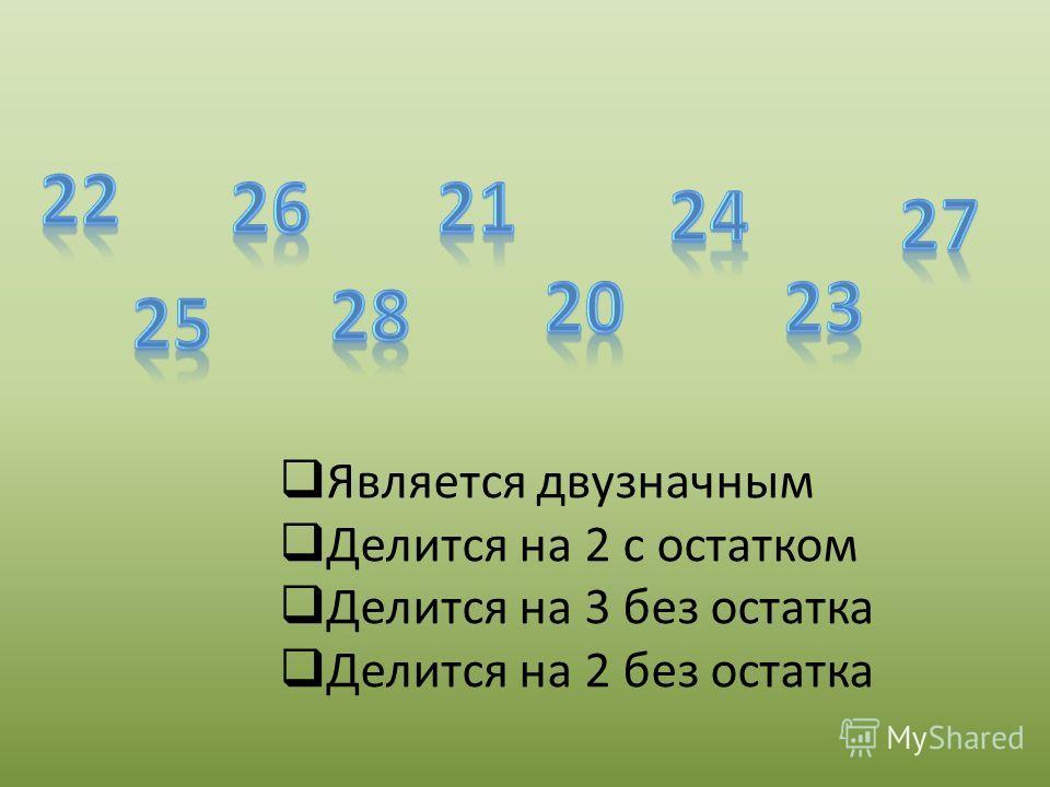 Является двузначным Делится на 2 с остатком Делится на 3 без остатка Делится на 2 без остатка