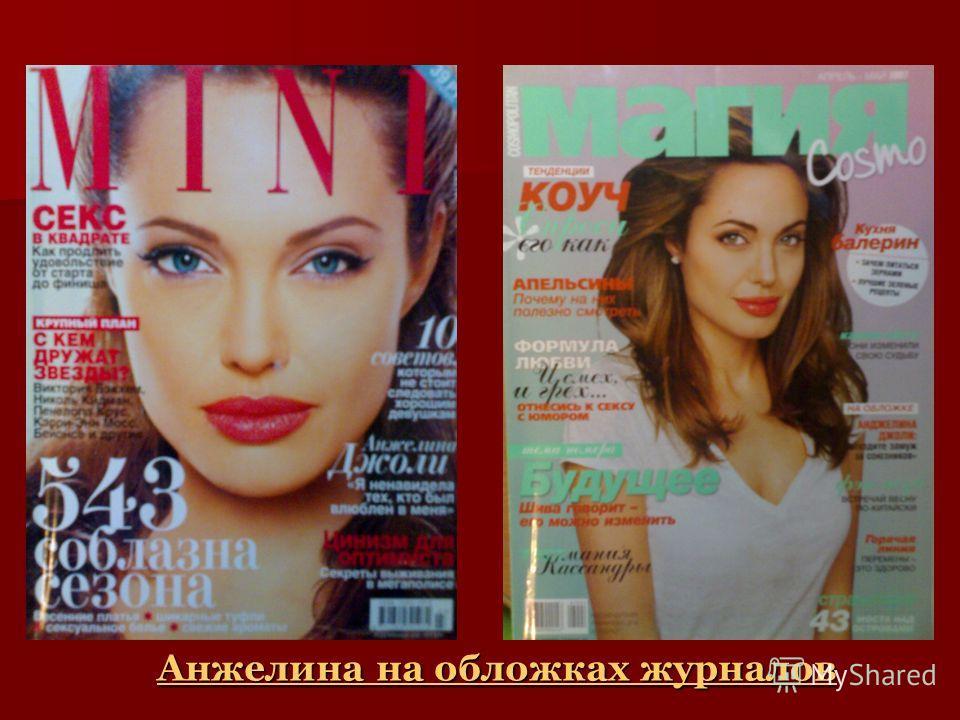 Анжелина на обложках журналов Анжелина на обложках журналов