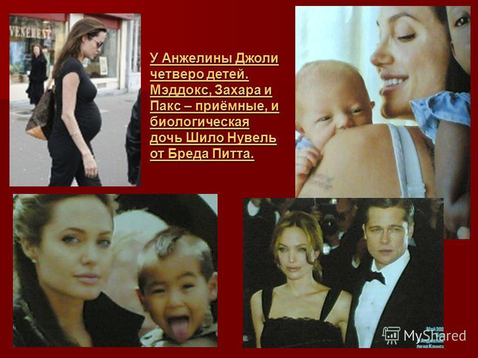 У Анжелины Джоли четверо детей. Мэддокс, Захара и Пакс – приёмные, и биологическая дочь Шило Нувель от Бреда Питта. У Анжелины Джоли четверо детей. Мэддокс, Захара и Пакс – приёмные, и биологическая дочь Шило Нувель от Бреда Питта.