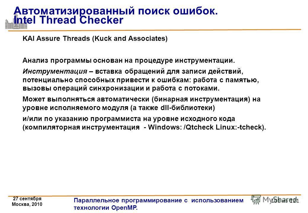 27 сентября Москва, 2010 Параллельное программирование с использованием технологии OpenMP. 101 из 121 Автоматизированный поиск ошибок. Intel Thread Checker KAI Assure Threads (Kuck and Associates) Анализ программы основан на процедуре инструментации.