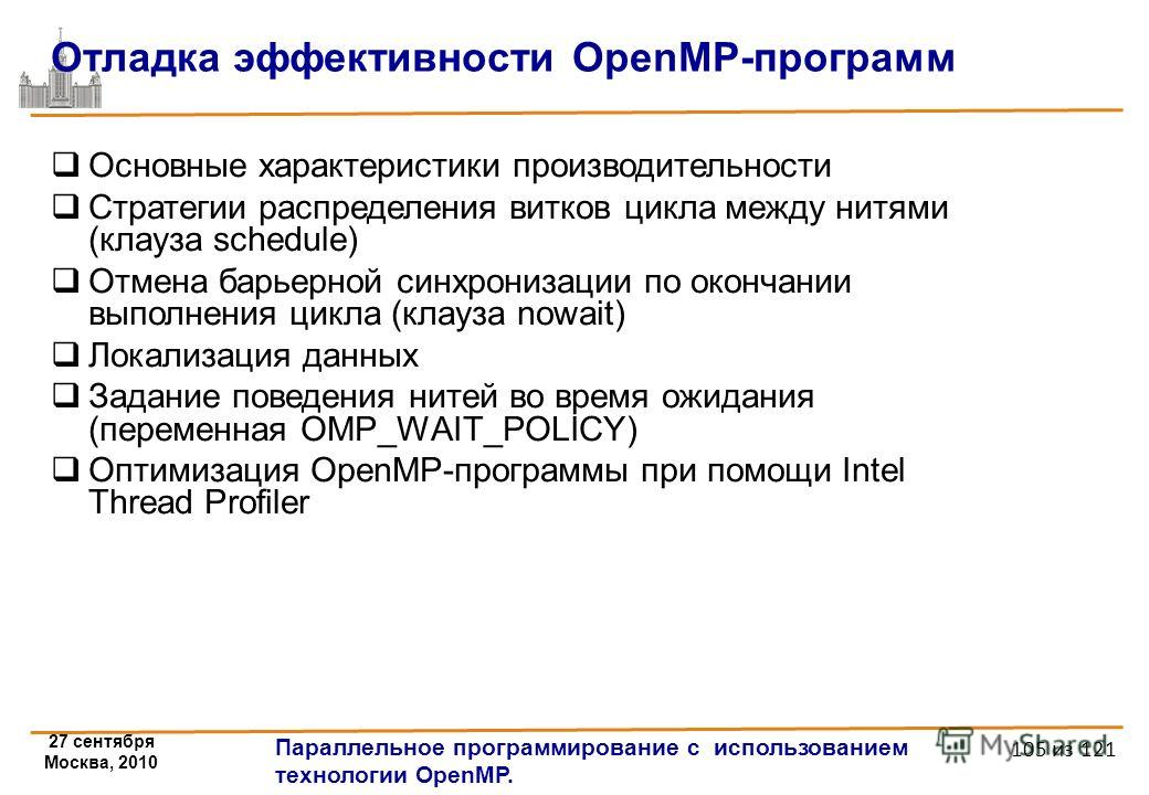 27 сентября Москва, 2010 Параллельное программирование с использованием технологии OpenMP. 105 из 121 Отладка эффективности OpenMP-программ Основные характеристики производительности Стратегии распределения витков цикла между нитями (клауза schedule)