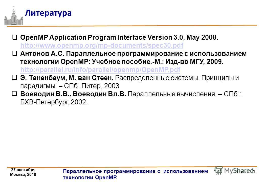 27 сентября Москва, 2010 Параллельное программирование с использованием технологии OpenMP. 120 из 121 Литература OpenMP Application Program Interface Version 3.0, May 2008. http://www.openmp.org/mp-documents/spec30.pdf Антонов А.С. Параллельное прогр