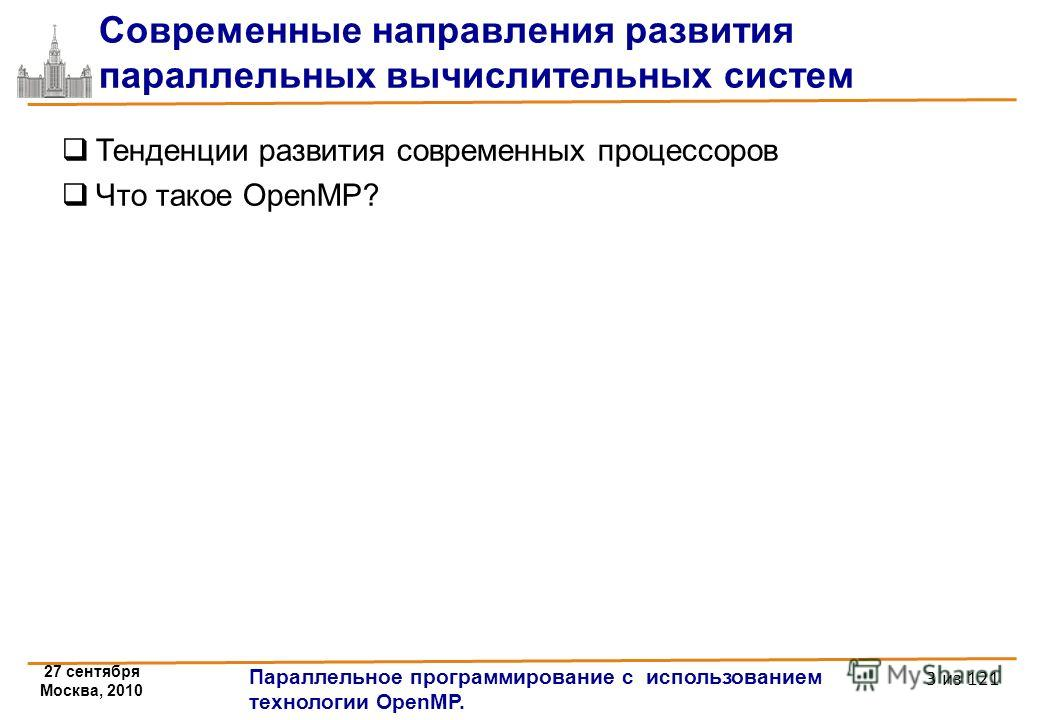 27 сентября Москва, 2010 Параллельное программирование с использованием технологии OpenMP. 3 из 121 Современные направления развития параллельных вычислительных систем Тенденции развития современных процессоров Что такое OpenMP?